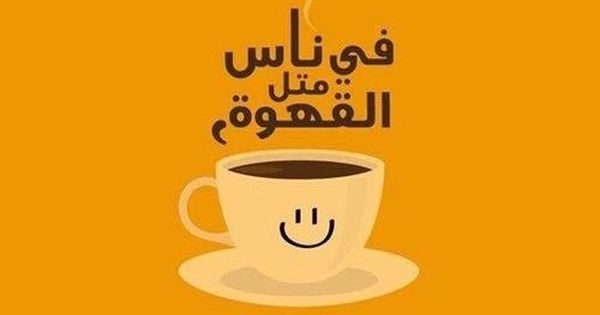 Pin By Yasmeen Gharaybeh On لوحات فلين جدارية مطبخ لوحات ركن قهوة Iphone Wallpaper Quotes Love Coffee Cup Art Coffee Art