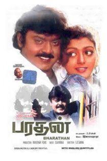 Bharathan Tamil Movie Online Vijayakanth Bhanupriya Directed By Sabapathy Dekshinamurthy Music By Ilaiyaraaja 199 Tamil Movies Online Movies Movies Online