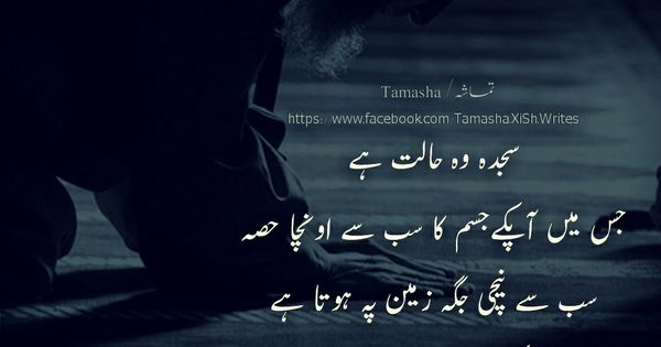 Pin By Sabeel Khan On Namaz Quotes Quran Quotes Inspirational Quran Quotes Muslim Quotes