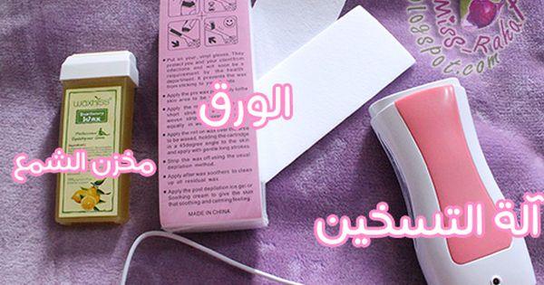 آلة الشمع لإزالة الشعر الغير مرغوب فيه Mp3 Player Electronic Products Blog Posts