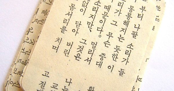 Korean In My Opinion The Most Interesting And Beautiful Language