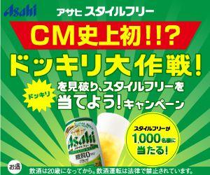 スタイル フリー キャンペーン アサヒ アサヒビール 250円オフクーポンキャンペーン