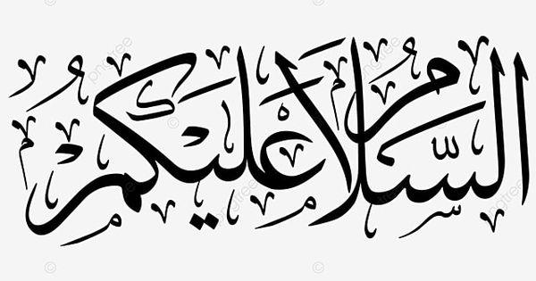 Gambar Kaligrafi Thuluth Assalamualaikum Quran Tanda Manuskrip Png Dan Vektor Untuk Muat Turun Percuma In 2021 Calligraphy Wallpaper Hand Drawn Vector Illustrations Calligraphy