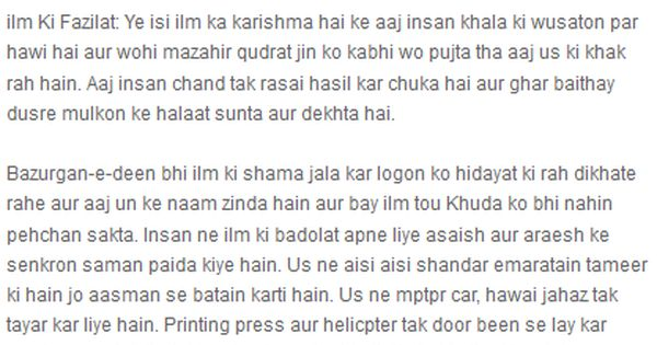 ilm ki shama speech in urdu Ilm bari dolat hai essay in urdu ilm ke faide ilm ki ahmiyat urdu speech - mazmoon urdu essay in hindi poetry urdu essays by muhammad ali.