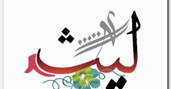 معنى اسم ليث وصفاتة وحكم التسمية Layth معاني الاسماء Laith Layth Calligraphy Arabic Calligraphy
