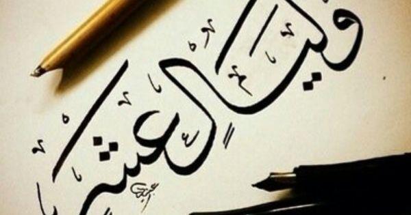 قرآن On We Heart It Islamic Calligraphy Arabic Calligraphy Calligraphy Art