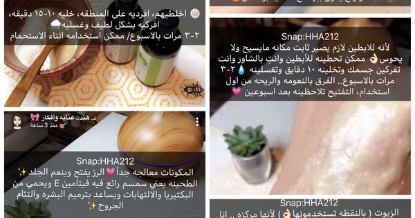 Pin By Khalid On Mد هند Food Skin Care Ale