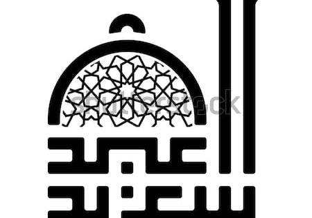 Eid Saeed Eid Mubarak Kufic Eid Saeed Eid Eid Mubarak