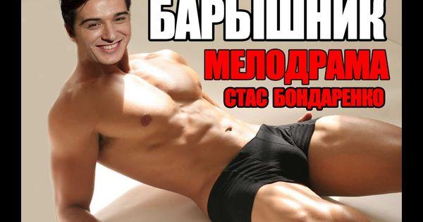 goliy-stas-bondarenko