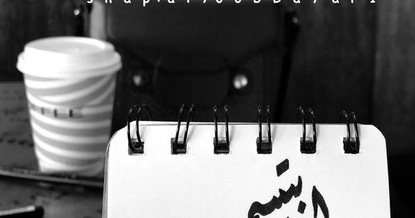 23 اكتوبر ابتسمي فـ لا جميلة إلا أنتي October مواليد أكتوبر ٢٣ اكتوبر شهر اكتوبر خط Snapchat Quotes Birthday Wishes Words