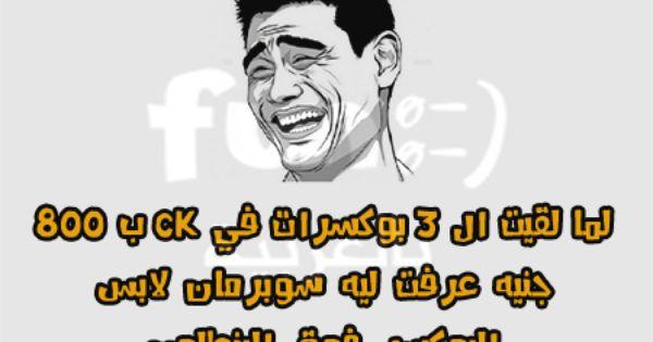 مصر نكت كوميديا صور مضحكة Comedy Comics Arabic Funny Humor