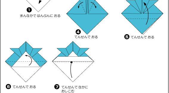簡単 折り紙:折り紙 兜 作り方-hagifood.com