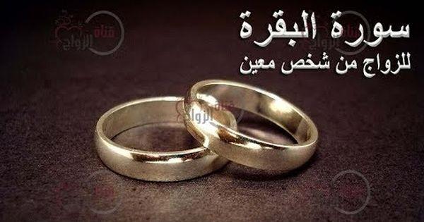 Pin On الزواج للزواج
