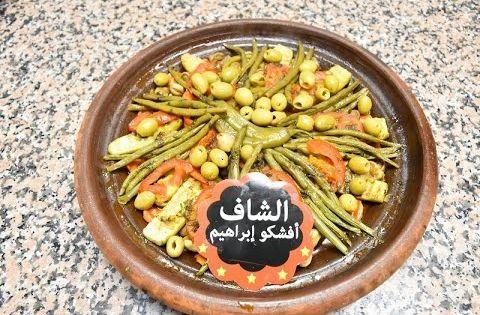 طاجين بالخضر بدون لحم ولا دجاج بطريقة بسيطة ولذيذة الشاف إبراهيم أفشكو Youtube Food Vegetables Beans