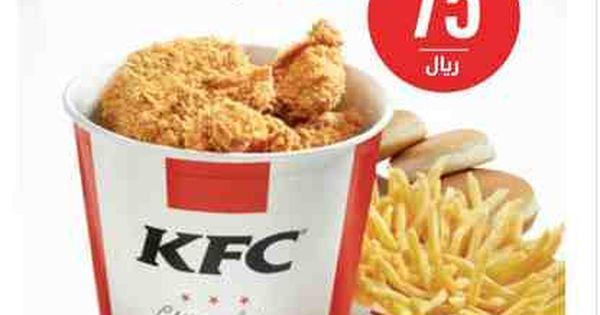 عروض المطاعم عرض مطاعم كنتاكى السعودية بونص باكيت عروض اليوم Food Kfc Oatmeal
