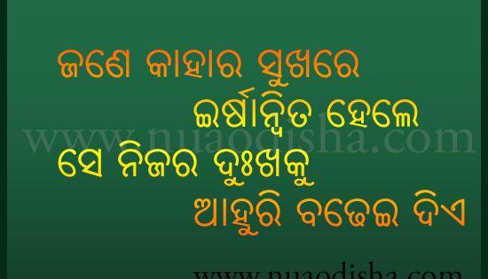 Odia Dhaga Dhamali Loka Katha Proverb