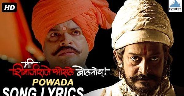 Powada With Lyrics Me Shivajiraje Bhosale Boltoy Superhit Marathi Songs Mahesh Manjrekar Youtube Marathi Song Songs Mp3 Song