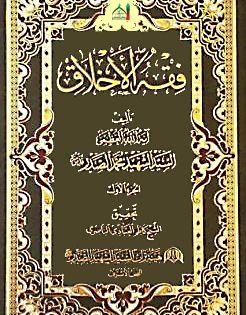 فقه الأخلاق الجزء الاول Free Books Download Shia Books Ebooks Free Books