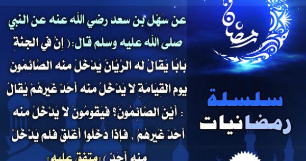 أحاديث نبوية شريفة عن شهر رمضان المبارك وفضل الصيام والقيام وتلاوة القرآن فيه Youtube