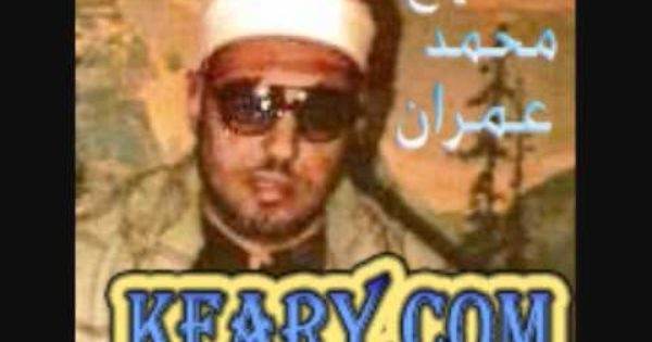الشيخ محمد عمران في موال يا من هواه قمة السلطنة Baseball Cards Cards Baseball