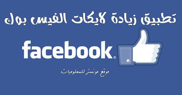تحميل تطبيق اندرويد لزيادة عدد لايكات الفيس بوك مجانا Facebook Likes Facebook