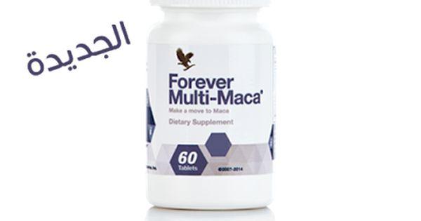 ملتي ماكا افضل منشط جنسي للرجال سوف تحصل على نتائج و فوائد مدهشة عندما تأخذ حبوب ملتي ماكا بشكل منتظم و هذه Forever Living Products Dietary Supplements Dietary