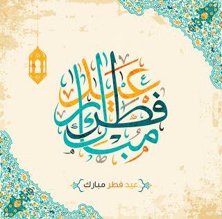 صور عيد الفطر 2021 اجمل صور تهنئة لعيد الفطر المبارك Eid Card Designs Card Design Eid Al Fitr