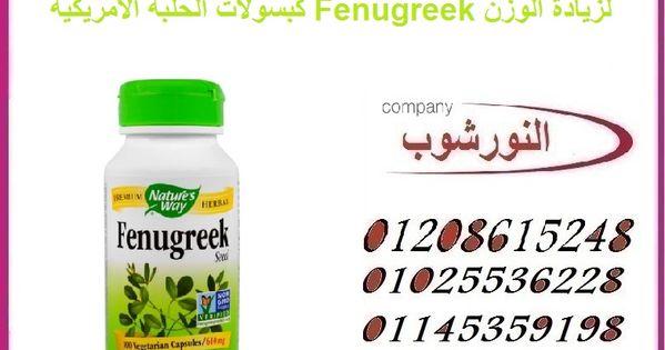 كبسولات الحلبة الامريكية Fenugreek لزيادة الوزن Convenience Store Products Fenugreek Convenience