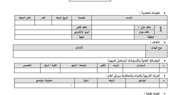 نماذج Cv او سيرة ذاتية جاهزة للطباعة عربى وانجليزى باحدث الطرق مجموعة تضم 50 شكل Cv Template Word Cv Template Words