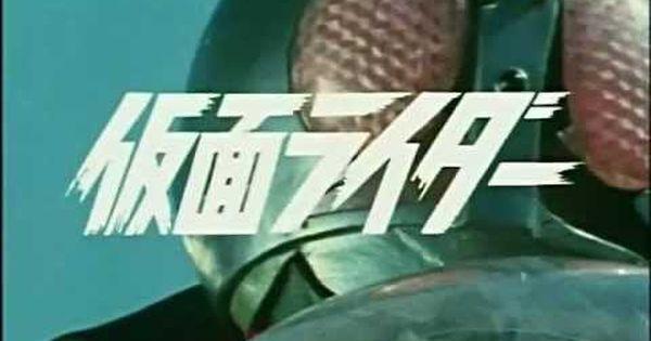 kamen rider 1971 opening 日本語 仮面ライダー ひし美ゆり子