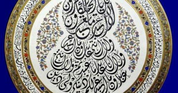 Fantastic Islamic Calligraphy Islamic Art Pinterest