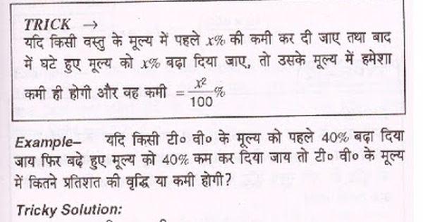 Maths Percentage Short Tricks In Hindi प रत शत श र ट ट र क स Online Solution Short Tricks Educational Mobile Fe Percentages Math Studying Math Math Tricks