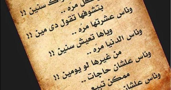 Pin By Essam Sayed Mohamed On Arabic Wisdom Wisdom Sheet Music Lil