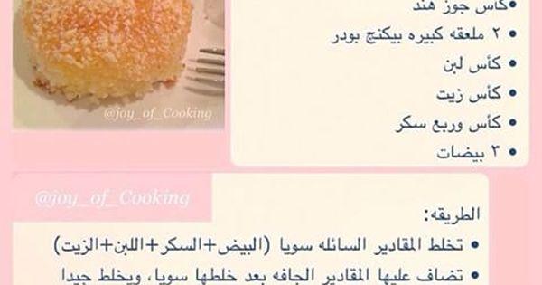 هيفاء الرياض Joy Of Cooking Instagram Photos And Videos Joy Of Cooking Cooking Joy