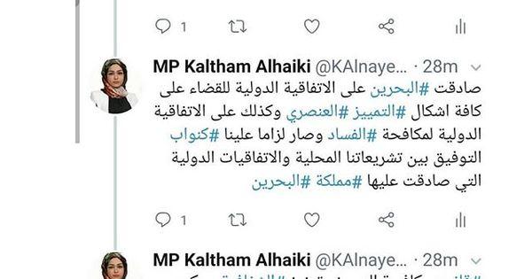 سلسلة تغريدات النائب كلثم الحايكي بخصوص قانون مكافحة التمييز Kaltham Alhaiki الحساب برعاية المحامية دلال درويش Lawyerdalal100 Manama Bahrain
