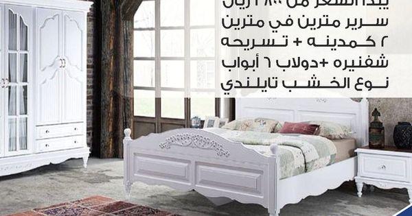 مصنع سما للأثاث On Twitter Toddler Bed Furniture Bed