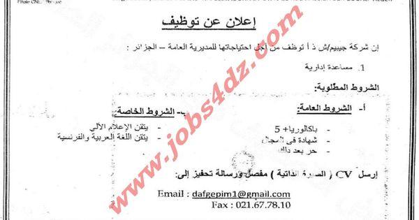 اعلان توظيف بشركة Gepim فرع بنك Cnep بالجزائر العاصمة Boarding Pass