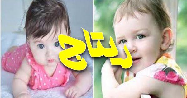 معنى اسم ريتاج رتاج معانى الاسماء قناة من ورق Baby Face Face Baby