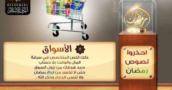 احذروا لصوص رمضان 2 الأسواق ذلك اللص المتخصص في سرقة المال والوقت بلا حساب حدد هدفك من نزول السوق حتى لا تخسر Projects To Try Home Decor Decals Novelty Sign