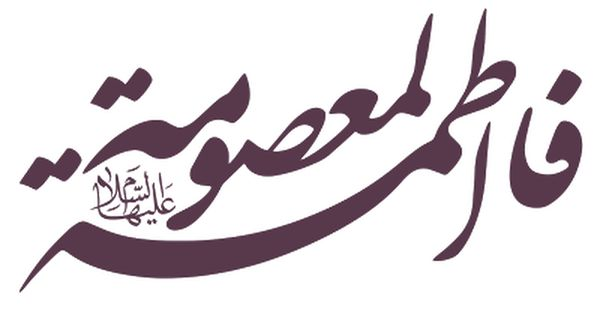 مخطوطات كريمة أهل البيت عليهم السلام Arabic Calligraphy Blog Posts