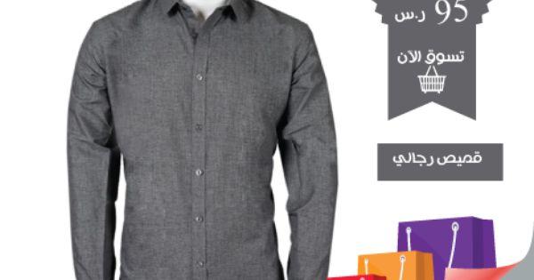 قميص رجالي بأكمام طويلة مع ازرار رمادي اللون يلائم الجينز و بنطال القماش Www Markaforyou Com Men Blouse Fashion Marka Mens Tops Mens Fashion Shirt Dress