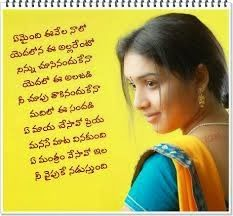 Admirable Deep Love Poems In Telugu Deep Love Poems Love Poems Deep Love Personalised Birthday Cards Veneteletsinfo