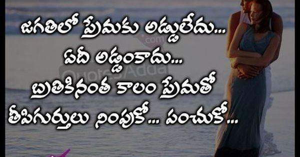 Love Failure Quotes In Telugu For Facebook Gahky5d6r Love