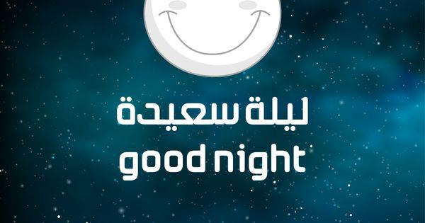 ليلة سعيدة بالتأكيد لديك غدا يوم حافل Learn Arabic Language Learning Arabic Good Night
