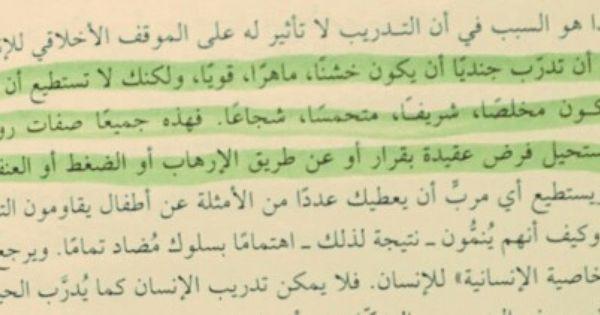 كتاب الإسلام بين الشرق و الغرب الكاتب علي عزت بيجوفيتش Quotes Math Sheet Music