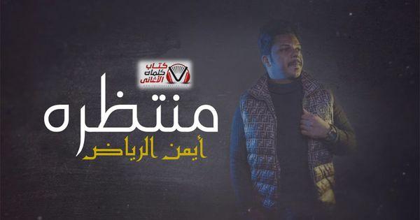 كلمات اغنية منتظره ايمن الرياض