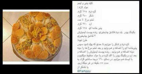 کیک پنیر و لیمو Camembert Cheese Food Cheese