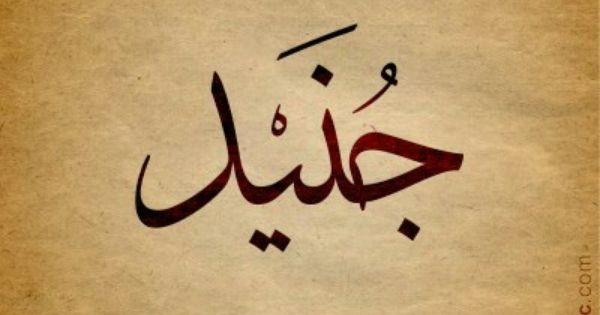 Junaid Calligraphy Name Arabic Names Boys Arabic Names Girls