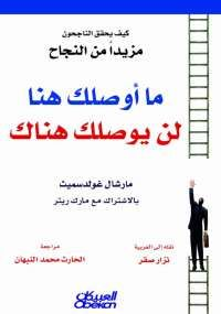 تحميل ما أوصلك هنا لن يوصلك هناك Pdf مارشال غولدسميث Philosophy Books Fiction Books Worth Reading Psychology Books