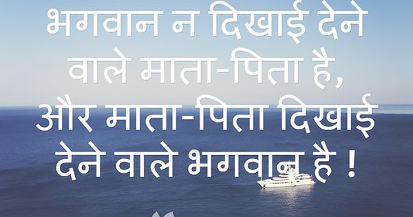 parents are visible god hindi status and quote for